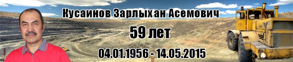 Кусаинов Зарлыхан Асемович